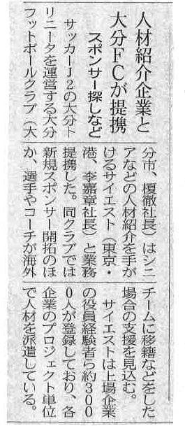 20170728 日経新聞