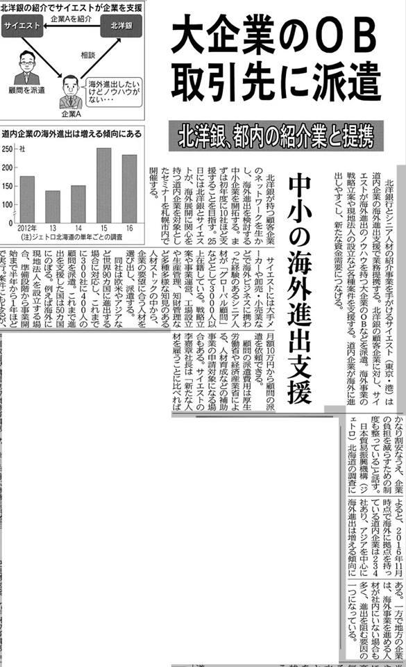 日本経済新聞_0906_北洋銀行と業務提携